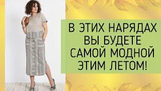 Женская летняя одежда из Беларуси для женщин за 50