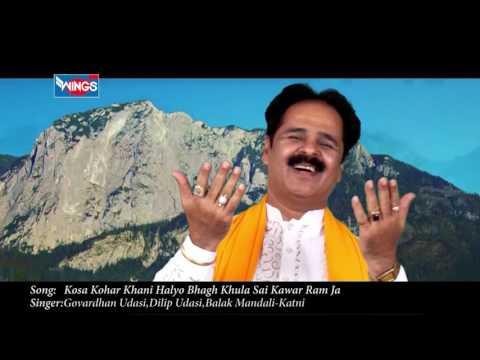 Kosa Kohar Khadi Halyo Bhagh Khula Sai Kawar Ram Ja - Sindhi Bhagat Sant Kawar Ram