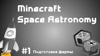 Minecraft с Модами - Space Astronomy #1 - Задел под ферму дерева