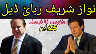 Nawaz Sharif Deal With Government | Pti imran khan Demand 25Billons Dollar pmln | Haqeeqat News