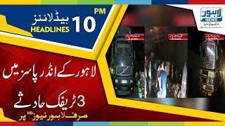 10 PM Headlines Lahore News HD – 23 October 2018