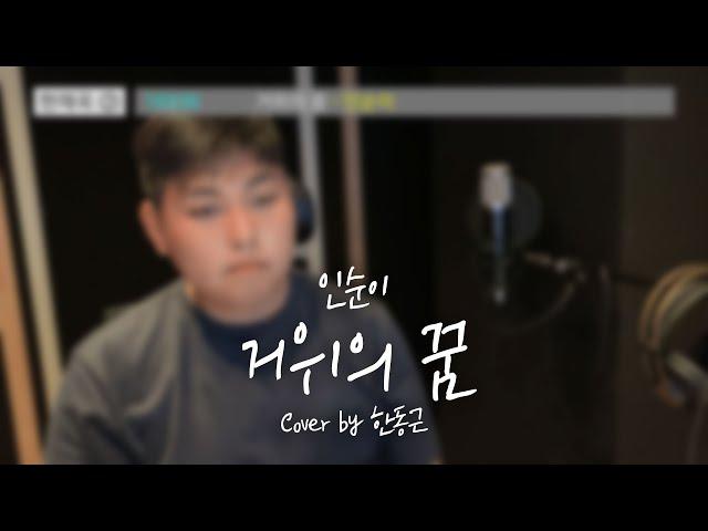인순이 - 거위의 꿈 (Cover by 한동근)