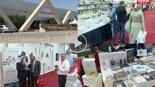 Shasha News | انطلاق معرض الكتاب الدولي في عمان