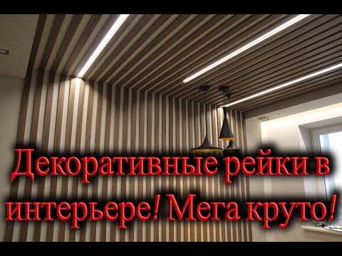 Нереально круто - деревянные рейки в интерьере (цена, монтаж, где купить) Ремонт квартир Челябинск