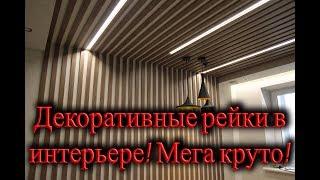 Нереально круто - дерев'яні рейки в інтер'єрі (ціна, монтаж, де купити) Ремонт квартир Челябінськ