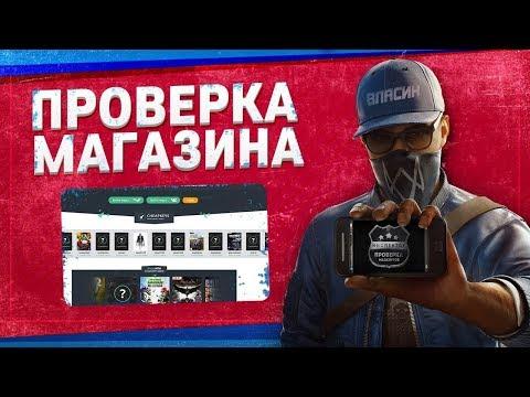 Проверка магазина#44 - cheapkeys.ru (ВЫБИЛ КЛЮЧ CS:GO?)