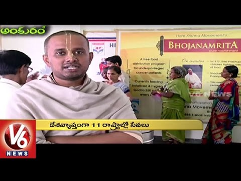 Special Story On Akshaya Patra Foundation | Provides Mid-Day Meal To Poor | Ankuram | V6News
