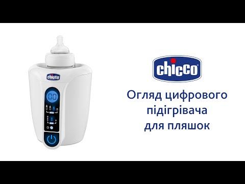 Подогреватель для бутылочек Chicco, цифровой (2016)