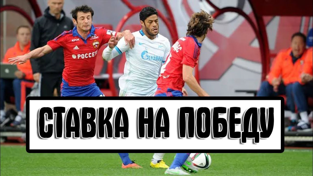 Маккаби Москва Спартак ставки матч Тель-Авив на