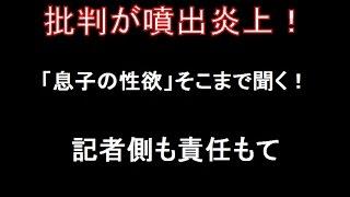 高畑淳子が逮捕された俳優の高畑裕太容疑者の謝罪会見で大炎上!記者が...