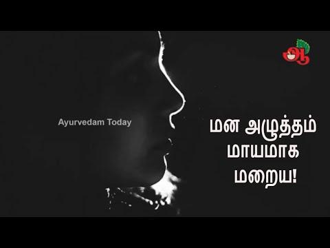 Depression herbal medicine   Depression herbal remedies in Tamil