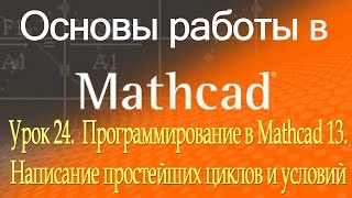 Программирование в Mathcad 13. Написание простейших циклов и условий. Урок 24