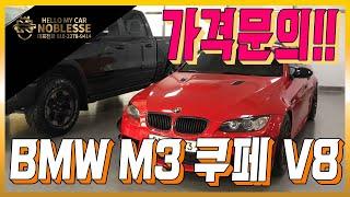 중고차 BMW M3 스포츠가 최강차량 신차급으로 가져가…