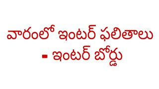 Ap inter results date   Ap inter results 2020   Ap intermediate results 2020   TS inter results 2020