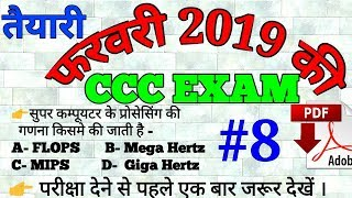 Most Important question   CCC EXAM   Previous CCC questions paper   By STARK ATUL   Feb. 2019  #8