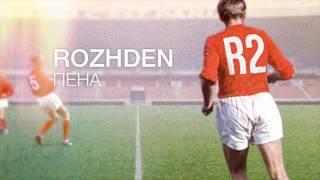 ROZHDEN - Пена (R2 Album)