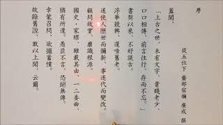 『古語拾遺』原文朗読 0序