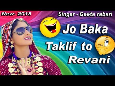 GEETA  RABARI     Jo baka Taklif To  Revani     Latest-2018    Live