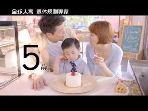 全球人壽2012大樂退廣告