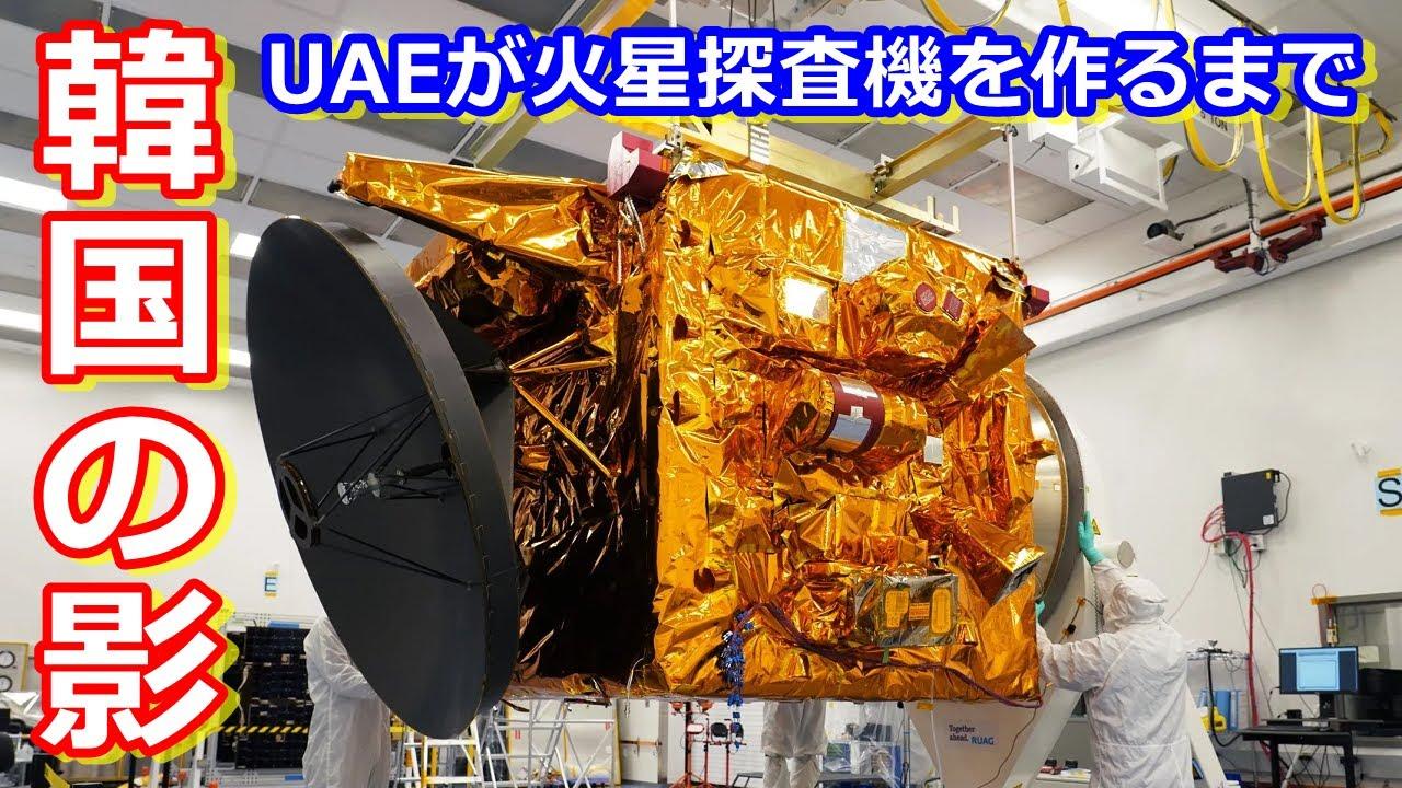 【ゆっくり解説】そこにあるのは韓国の影? UAEが火星探査機を打ち上げるまで解説!前編