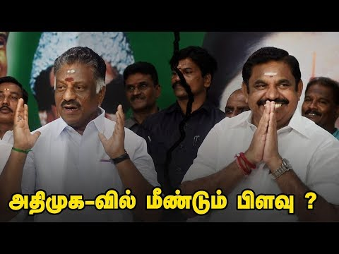 Is OPS going to start a separate political party ?