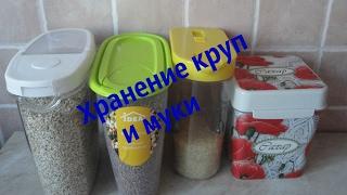 видео Как хранить сыпучие продукты дома?