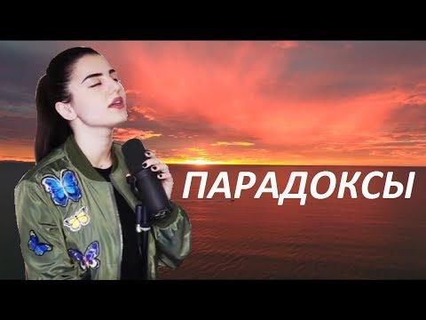 D&M - Парадоксы (ремикс) [ft. Anivar (avt. Мари Краймбрери)]