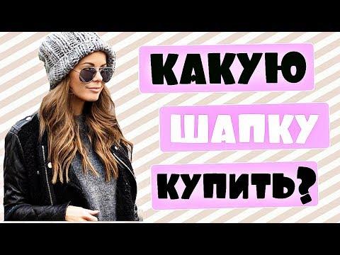 Как подобрать зимнюю шапку для женщины