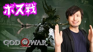 #11【ゴッドオブウォー】スヴァルタリクフール戦【God of War】
