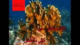 Arabic Karaoke ya ghayeb ta3ala Ragheb