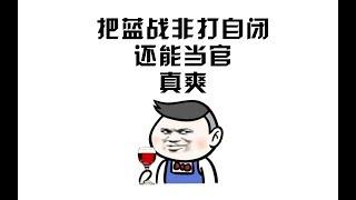 姜乐涵把蓝战非打到自闭,却成为了图图的上级,掌管图图