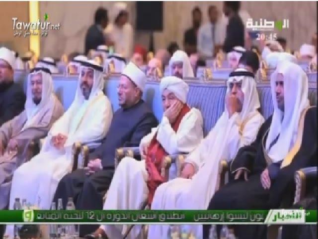 انطلاق النسخة 3 من منتدى تعزيز السلم في المجتمعات الإسلامية في أبوظبي -  تقرير عبيد إميجن