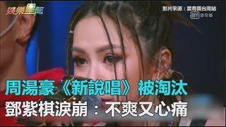 周湯豪《新說唱》被淘汰 鄧紫棋淚崩:不爽又心痛|三立新聞網SETN.com