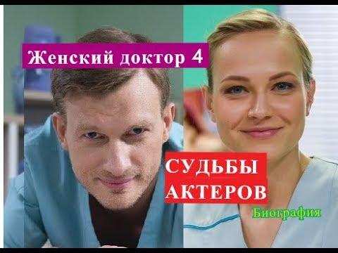 Женский доктор 4 сериал СУДЬБЫ АКТЕРОВ Биография