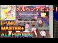 【デレステ】メルヘンデビュー! MASTER+ ALL PERFECT (手元)アイドルマスターシン…