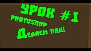 Урок Photoshop #1 Как сделать PNG картинку?