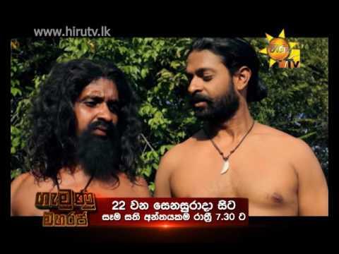 Hiru TV Gamunu Maharaja Drama Trailer 1