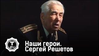 Наши Герои. Сергей Решетов