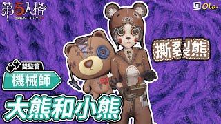 【第五人格】🎭機械師:大熊和小熊!撕裂熊真可愛!【歐拉】Identity V