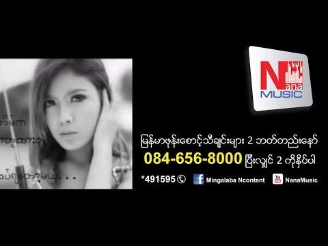 Lwan Loon Lo - Ye Yint Aung
