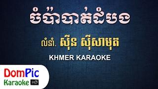 ចំប៉ាបាត់ដំបង ស៊ីន ស៊ីសាមុត ភ្លេងសុទ្ធ - Chompa Battambong Sin Sisamuth - DomPic Karaoke