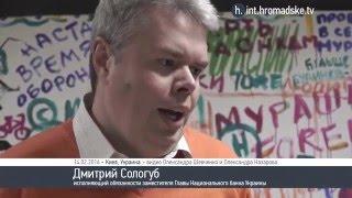 С курсом валют будет то же, что и с украинской экономикой — замглавы НБУ(Дмитрий Сологуб, исполняющий обязанности заместителя Главы Национального банка Украины Что нужно знать:..., 2016-02-18T12:19:17.000Z)