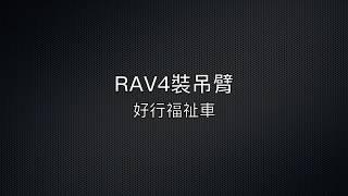 TOYOTA RAV4 安裝輪椅舉升臂