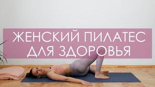 Женский пилатес для здоровья Тренировка для беременных и после родов Укрепление мышц тазового дна