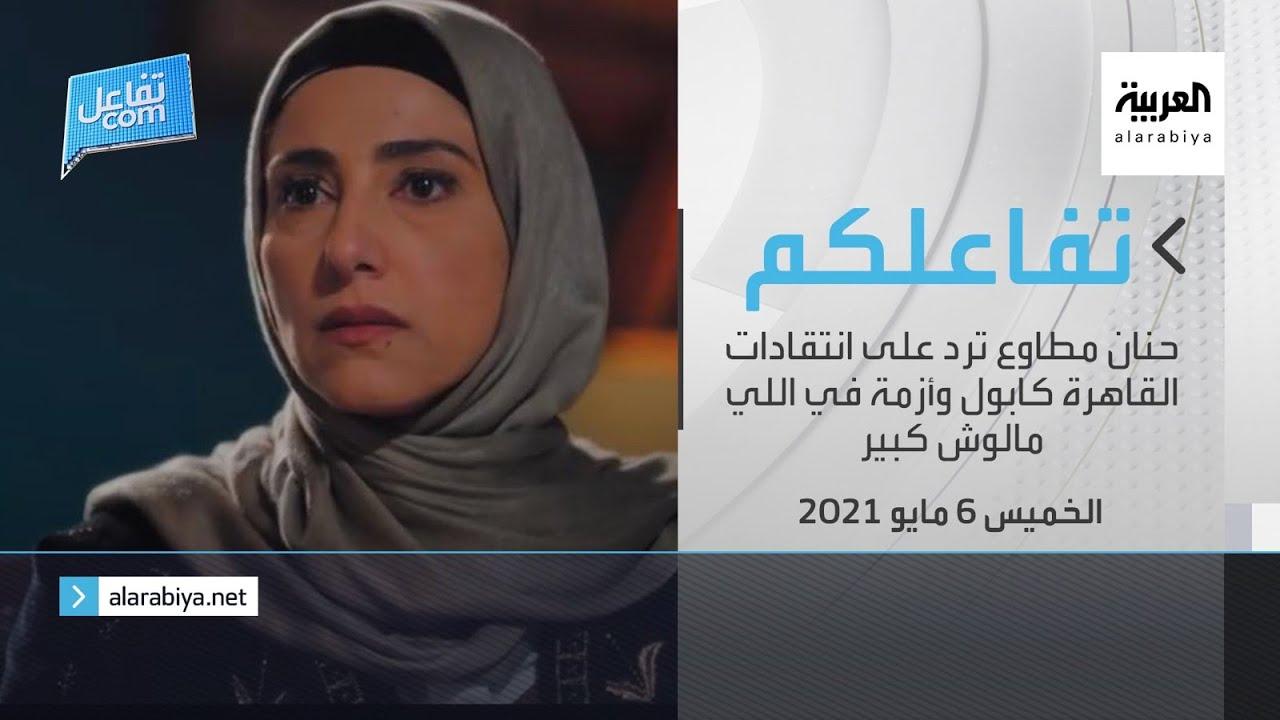 الفنانة حنان مطاوع ضيفة تفاعلكم و علي قاسم في أعمال عالمية  - نشر قبل 12 ساعة