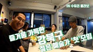 나불로그 EP9 강북구에도 문화예술단체 모임이 있었다 …