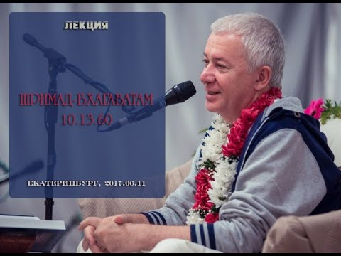 Шримад Бхагаватам 10.13.60 - Чайтанья Чандра Чаран прабху