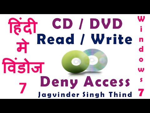 Enable / Disable Cd DVD Access To Users In Windows 7 Group Policy In Hindi