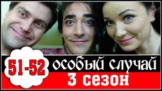 Особый случай 3 сезон 51-52 серия 2015 HD