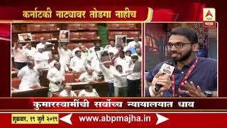 Mumbai | Abhijit Karnde On Karnataka Political Drama